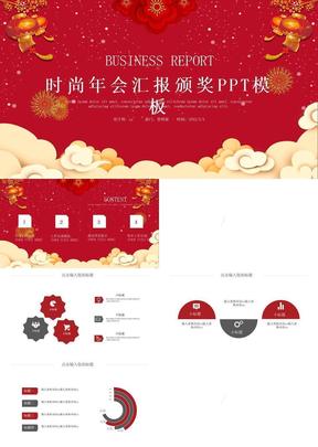 红色祥云时尚年会汇报颁奖PPT模板.pptx