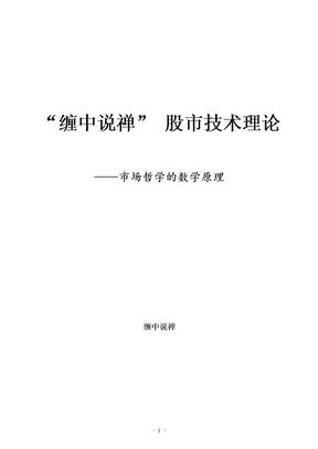 市场哲学的数学原理.doc