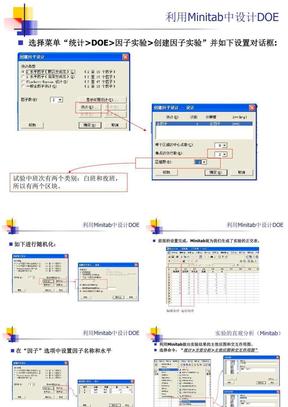 Minitab操作(DOE&SPC).ppt