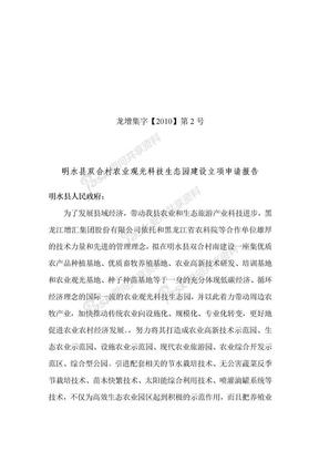 明水县双合村农业观光科技生态园建设立项申请报告.doc