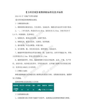 【万科景观】植物种植标准化技术标准.doc