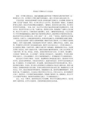 四年级下学期班主任工作总结颖.doc