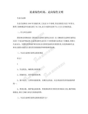 公益林宣传资料.doc