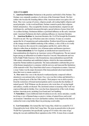 美国文学名词解释4 .doc