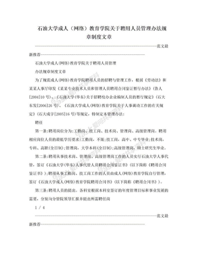 石油大学成人(网络)教育学院关于聘用人员管理办法规章制度文章.doc