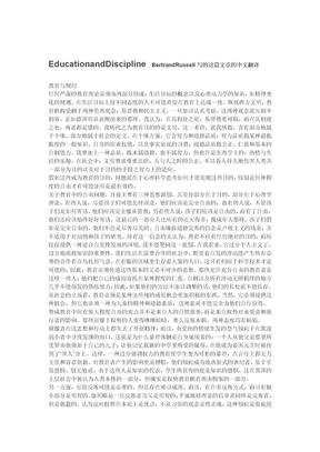 EducationandDiscipline  BertrandRussell写的这篇文章的中文翻译.doc