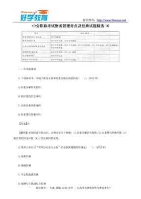 中会职称考试财务管理考点及经典试题精选10.doc