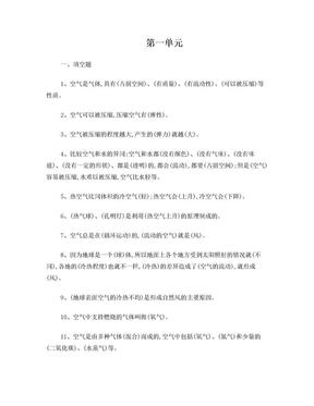 苏教版小学四年级科学上册重点复习题精编(2012学年附答案).doc