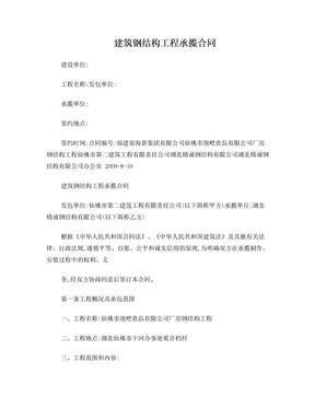 建筑钢结构工程承揽合同(标准范本).doc