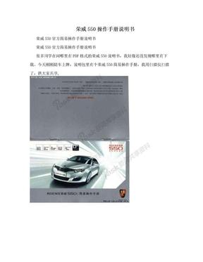 荣威550操作手册说明书.doc