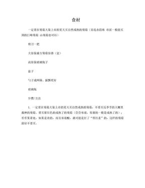 家庭自制葡萄酒方法.doc
