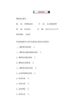 华为集团员工培训方案.doc