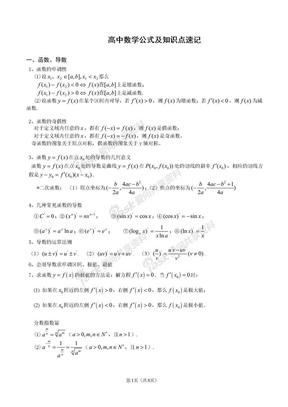高中文科数学公式大全(精华版).doc