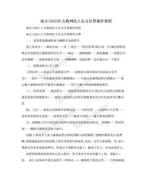 南方CASS70方格网法土石方计算操作教程.doc