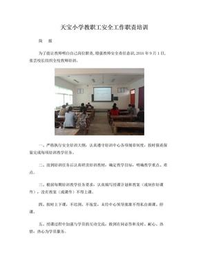 安全培训简报.doc