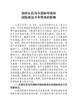 2013年最新党课党性政治理论教育教学教案课件-如何认识当今国际环境和.doc