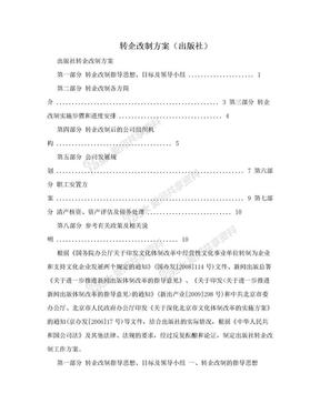 转企改制方案(出版社).doc
