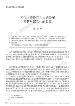 元代内迁畏兀儿人的分布及其对汉文化的吸收.pdf