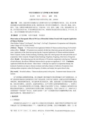 中药穴位贴敷治疗支气管哮喘50例疗效观察.doc