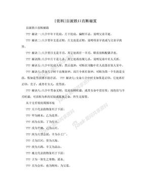 [资料]盲派铁口直断秘笈.doc