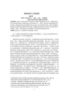 陈晓律:欧洲民族主义的迷思.doc