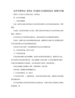 法学考研笔记-姜明安《行政法与行政诉讼法》深圳大学版.doc