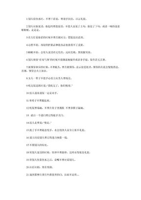 做人要做到的105个基本礼仪(强力推荐!!).doc