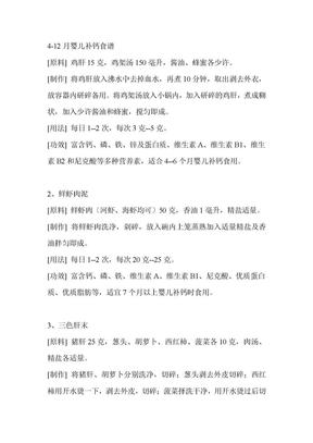 4-12月婴儿补钙食谱.doc