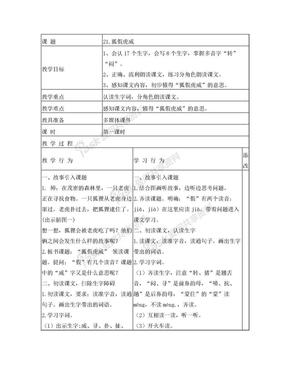 部编版二年级上册语文第八单元教案.doc