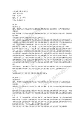 中医古籍大全-神灸经纶.pdf
