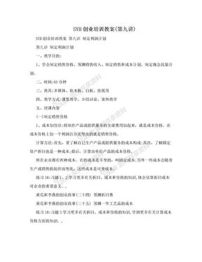 SYB创业培训教案(第九讲).doc