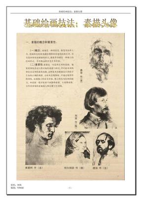 基础绘画技法:素描头像.pdf