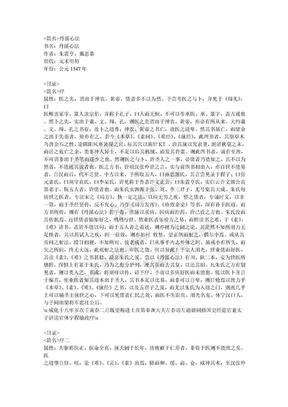 丹溪心法.doc