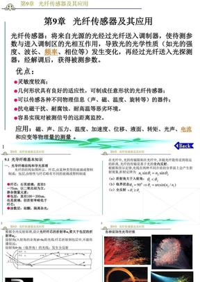 ch9 光纤传感器及其应用.ppt