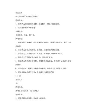 幼儿园小班区角游戏活动教案_0.doc