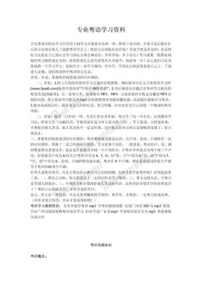 专业粤语学习资料.doc