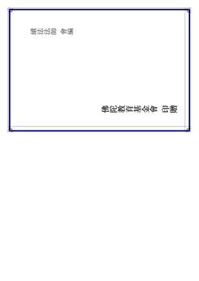 大乘起信论疏记会阅  续法法师会编.doc