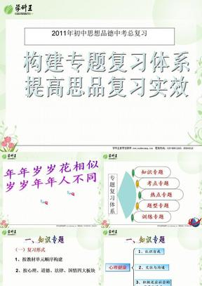 2011年初中思想品德中考总复习课件.ppt