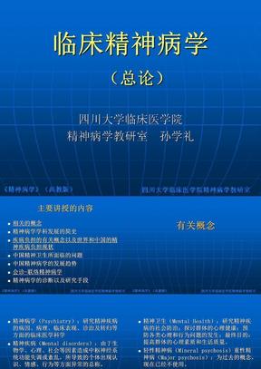 精神病学总论(2013修版).ppt