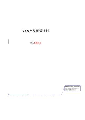 华为产品质量计划模板.doc