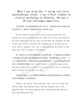 20岁光阴不再来演讲稿.doc