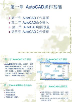 Auto CAD课件第一讲(绘图设置).ppt