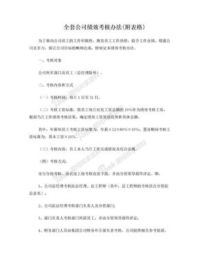 全套公司绩效考核办法(全网最详细版).doc