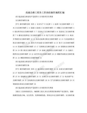 高速公路工程各工作岗位操作规程汇编.doc