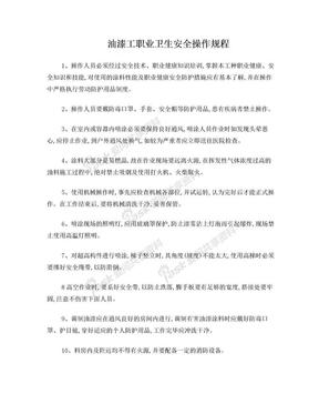 油漆工职业卫生安全操作规程.doc