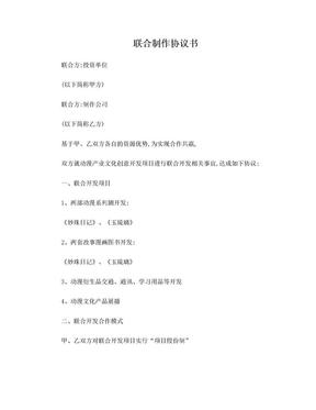 联合出品合同范本.doc