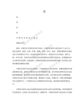 中国音乐制作人协会会员申请表2015.doc