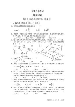 中考数学试卷精选合辑(补充)52之29-初中升学考试及答案(word版).doc