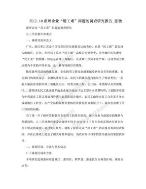 """7[1].10惠州企业""""用工难""""问题的调查研究报告_张敏.doc"""
