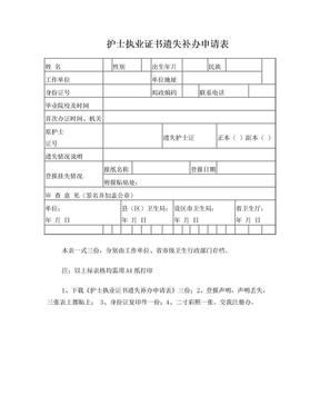 护士执业证书遗失补办申请表.doc